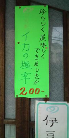 Atagawa001_2